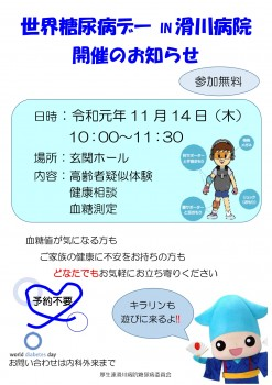 世界糖尿病デー In滑川病院2019